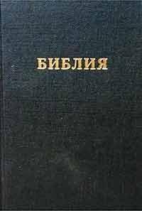 Библия - Книги Ветхого и Нового заветов / Духовная литература / RUS / 2009 / MP3 / 192 kbps