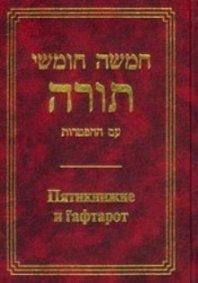 Библия Пятикнижие и гафтарот