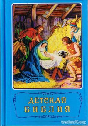 Борислав Арапович, Вера Маттелмаки - Детская Библия с цветными картинками (1996) chm