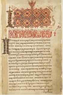 Буслаевская Псалтирь, рукопись XV века