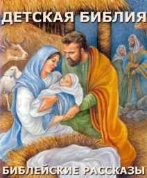 Детская Библия - Библейские рассказы