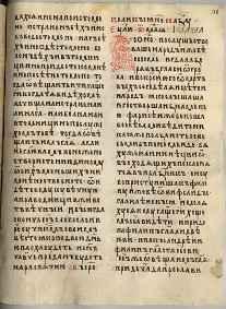 Друцкое Евангелие. Рукопись XIV века
