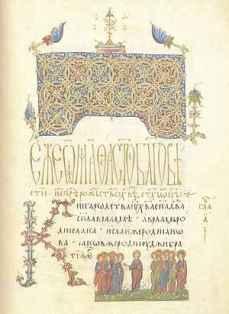 Елисаветградское Евангелие - Рукопись XVI — XVII в.в.