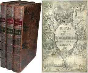 Елизаветинская Библия (1751)
