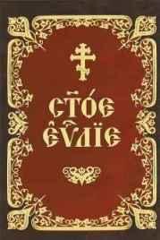 Евангелие богослужебное. Церковнославянский шрифт