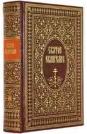 Евангелие богослужебное. В переводе еп. Кассиана