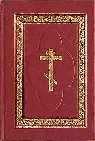 Евангелие богослужебное. В Синодальном переводе
