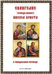 Евангелие Господа нашего Иисуса Христа (2012)