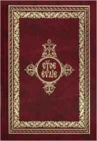 Евангелие на церковно-славянском языке (2005)