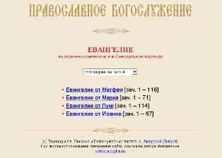 Евангелие на церковнославянском и в Синодальном переводе