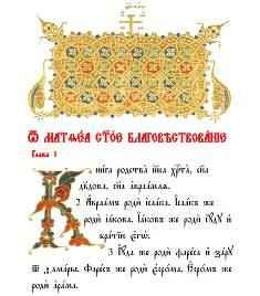Евангелие на церковнославянском в стиле рукописи (2012)
