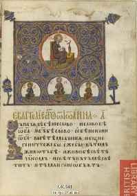 Евангелие от Иоанна - Рукопись 1356 г.