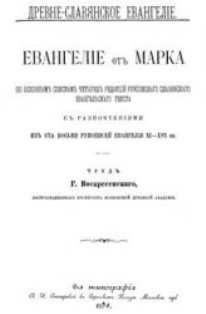 Евангелие от Марка на церковно-славянском языке