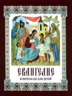 Евангелие в пересказе для детей (2006)