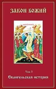 Евангельская история (Закон Божий) - 2009