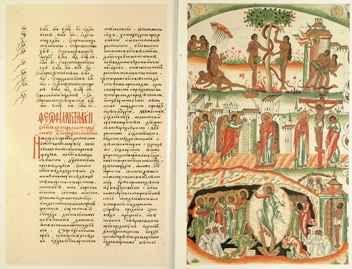 Геннадиевская Библия и Синодальный перевод - Евангелия