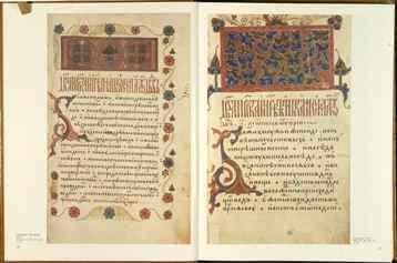 Геннадиевская Библия и Синодальный перевод - Псалтирь