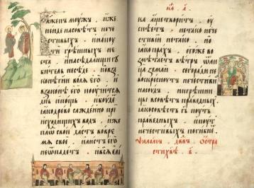 Годуновская Псалтирь 1594 г.
