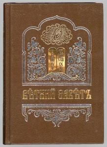 Исторические книги Ветхого Завета в переводе М.Гуляева