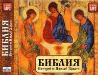 Иванов И.А. - Полный библейский канон (1989) MP3