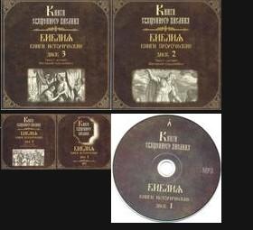 Книги Священного Писания. Библия [Валерий Шушкевич, 2009-2012 г.г., 64 kbps, MP3]