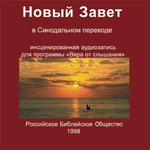 Новый завет в синодальном переводе 1998 инсценированная аудиозапись для программы Вера от слышания