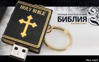 Аудио Библия Mp3 / Bible RUS MP3 [Библиистика]