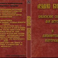 Российское Библейное Общество - АУДИО БИБЛИЯ БИБЛЕЙСКИЕ СКАЗАНИЯ ДЛЯ ДЕТЕЙ И ДОПОЛНИТЕЛЬНЫЕ МАТЕРИАЛЫ(АФИНЫ 2008) [дикторы РБО]