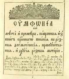 Елизаветинская Библия Скачать