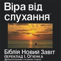 Біблія Новий завіт переклад І.Огієнко MP3 [1996, 64 kbps]