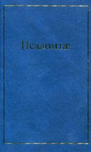 Скачать Псаломтæ / Псалтырь (в осетинском переводе) [2012, DjVu, OSS]