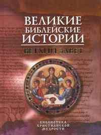 Ветхий и Новый Завет в простых рассказах [Месеча Олег, 2010 г., 96 kbps,