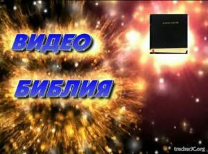 Видеобиблия - Сборник из 34 - Частей видео ролика (2011) SATRip