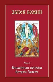 Закон Божий. Библейская история Ветхого Завета. Том 1