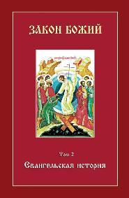 Закон Божий. Евангельская история. Том 2