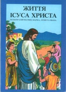 Життя Ісуса Христа - Новый Завет в иллюстрациях