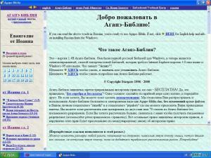 Агапе - Библия (2004)