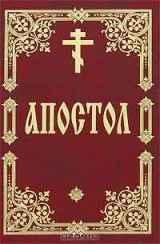 Апостол - Деяния и Послания Нового Завета