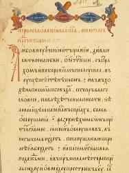 Апостол, рукопись ХVI века