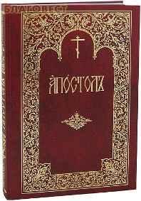 Апостол Богослужебный. Синодальный перевод