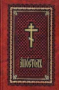 Апостол Богослужебный. В переводе еп. Кассиана