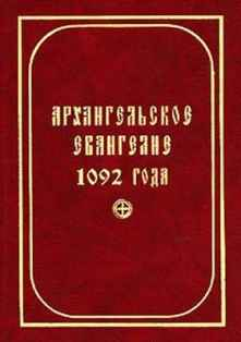 Архангельское евангелие (1092)