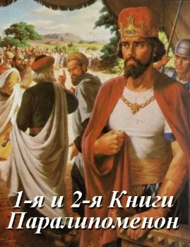 Аудио Библия 1-я и 2-я Книги Паралипоменон