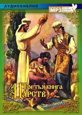 Аудио Библия 3-я Книга Царств