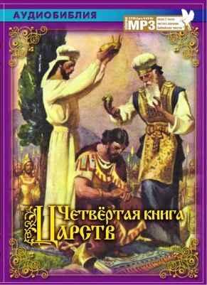 Аудио Библия 4-я Книга Царств