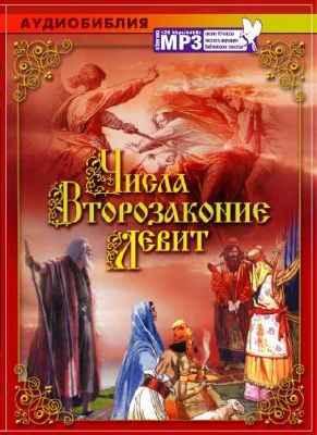 Аудио Библия Числа, Второзаконие, Левит