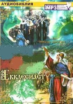 Аудио Библия Екклесиаст