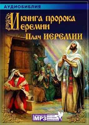 Аудио Библия Иеремия, Плач Иеремии