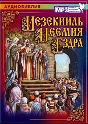 Аудио Библия: Иезекииль, Неемия, Ездра