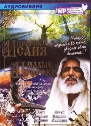Аудио Библия Исаия, Малые Пророки